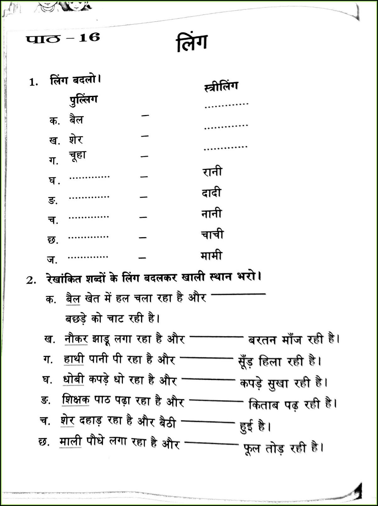 Worksheet For Class 5 Hindi Grammar