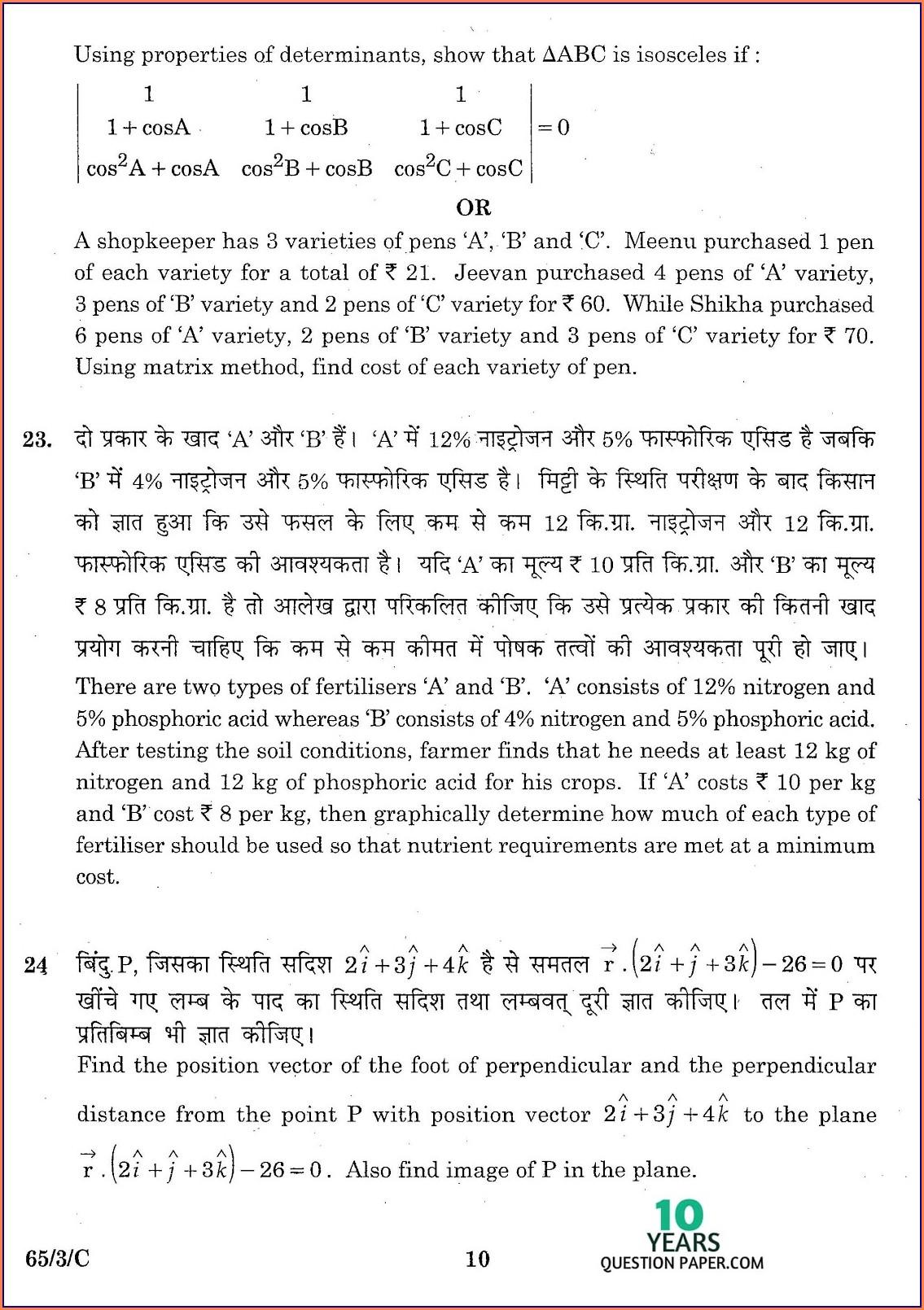 Worksheet For Class 5 Hindi Kvs