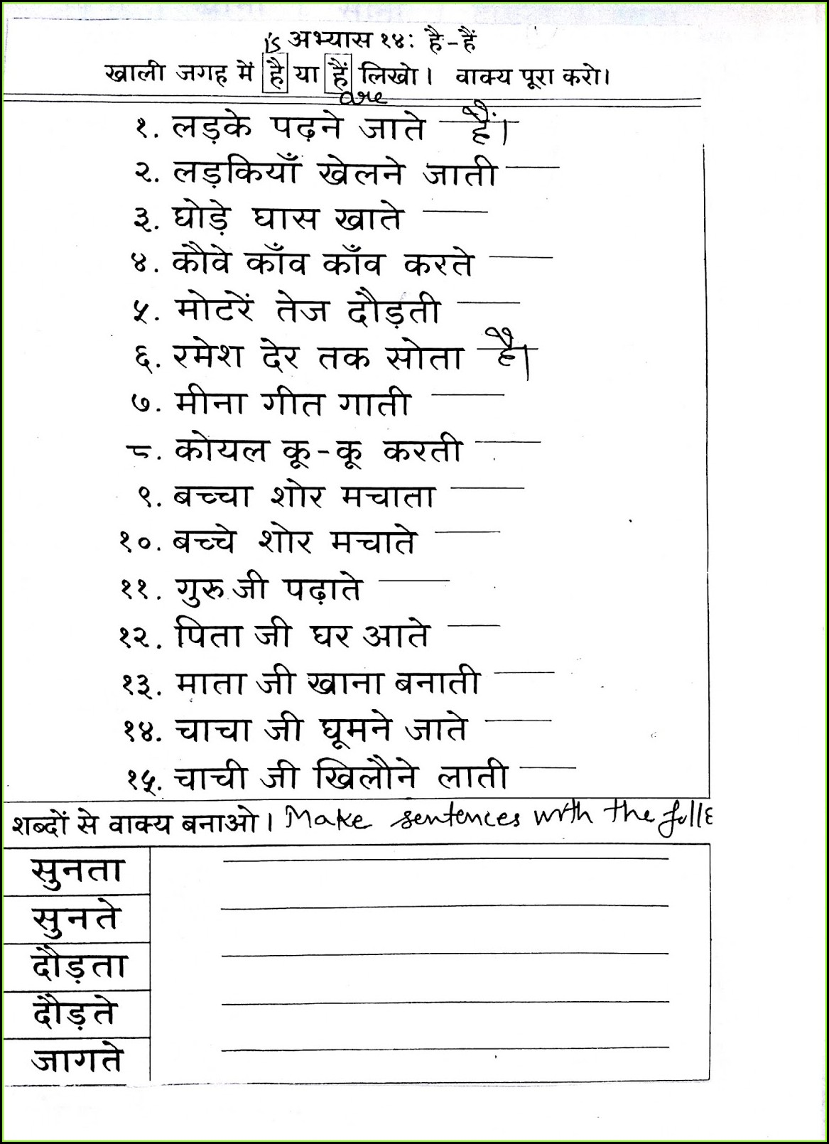 Hindi Ling Badlo Worksheet For Class 5 Worksheet Resume