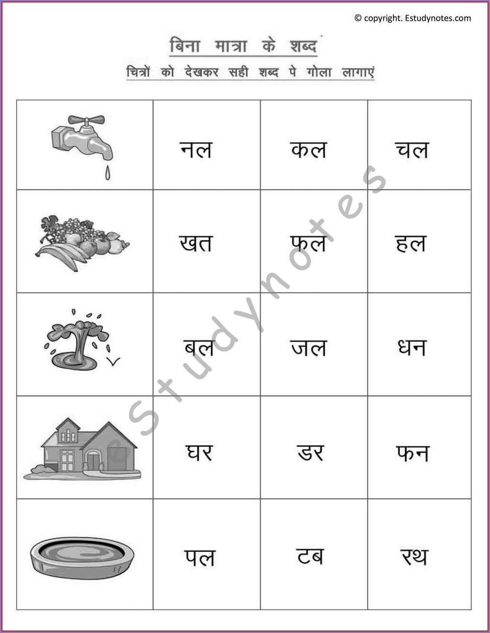 Writing Hindi Worksheet For Grade 5