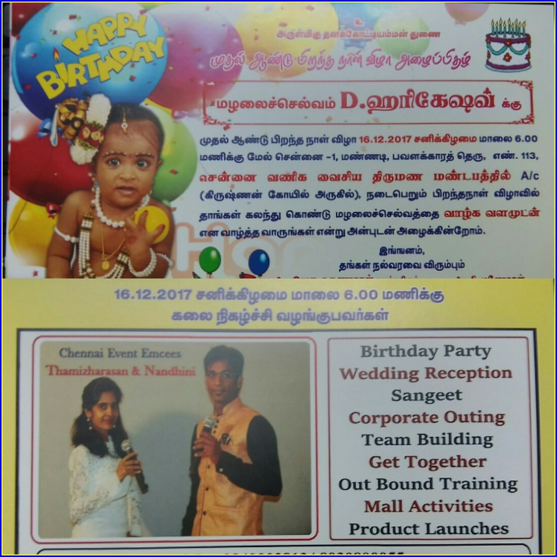 1st Birthday Invitation Card Tamil