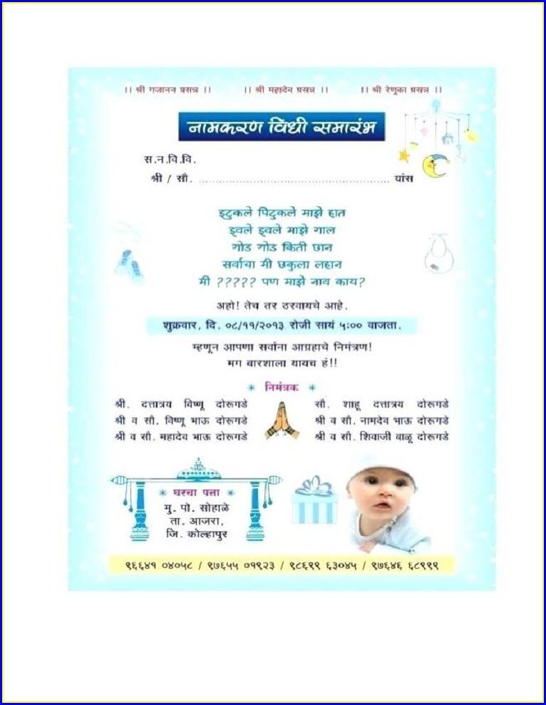 1st Birthday Invitation Card Template In Marathi