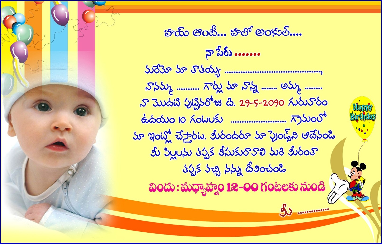 1st Birthday Invitation Card Template In Telugu