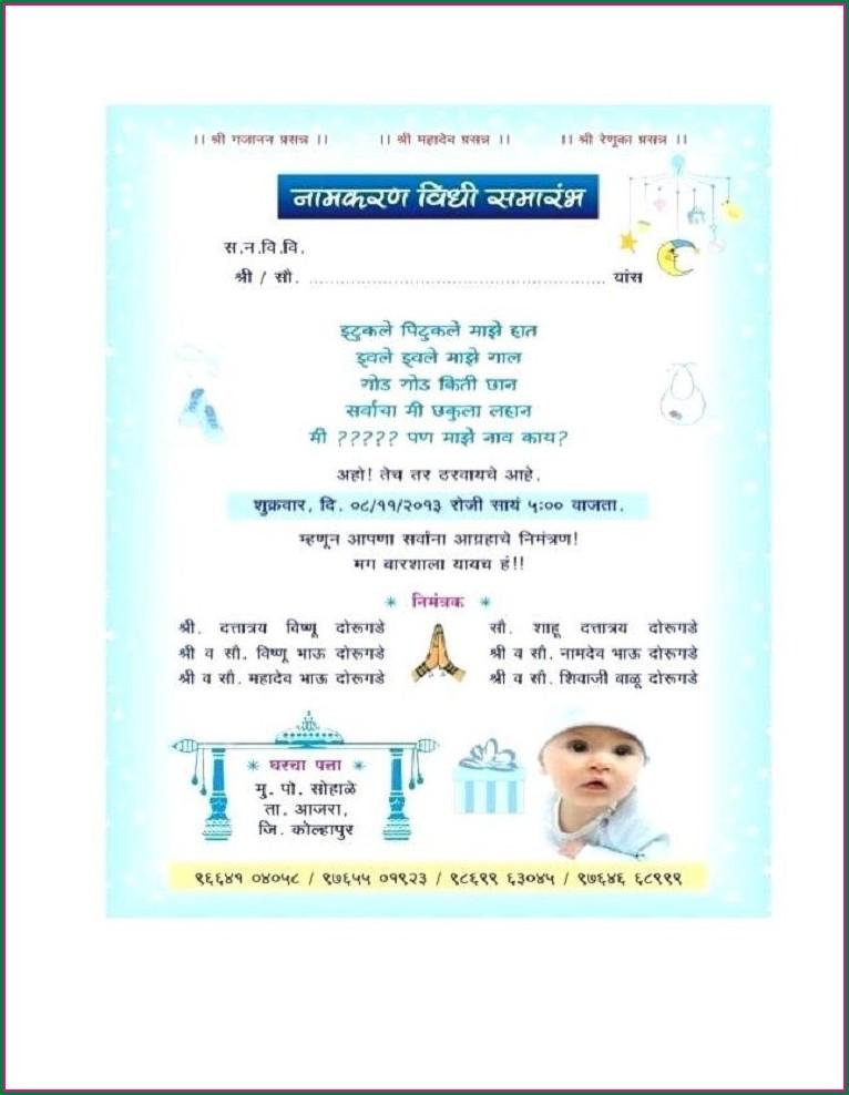 1st Birthday Invitation Message In Marathi Language