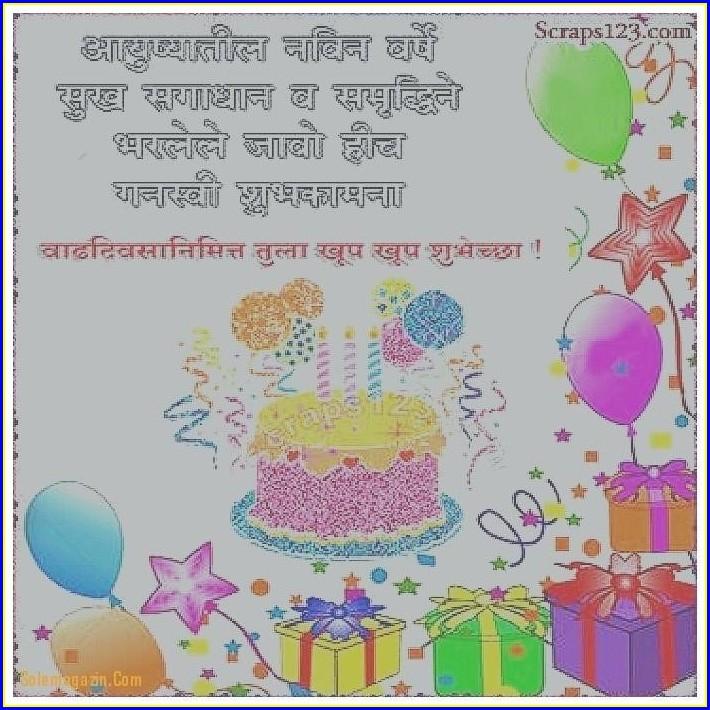 1st Birthday Invitation Message In Marathi