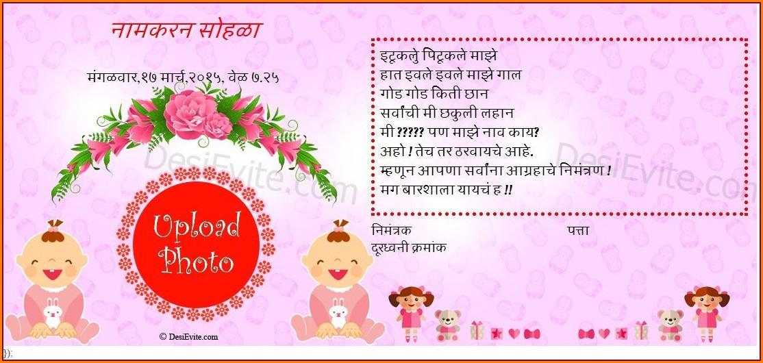 1st Birthday Invitation Text Message In Marathi
