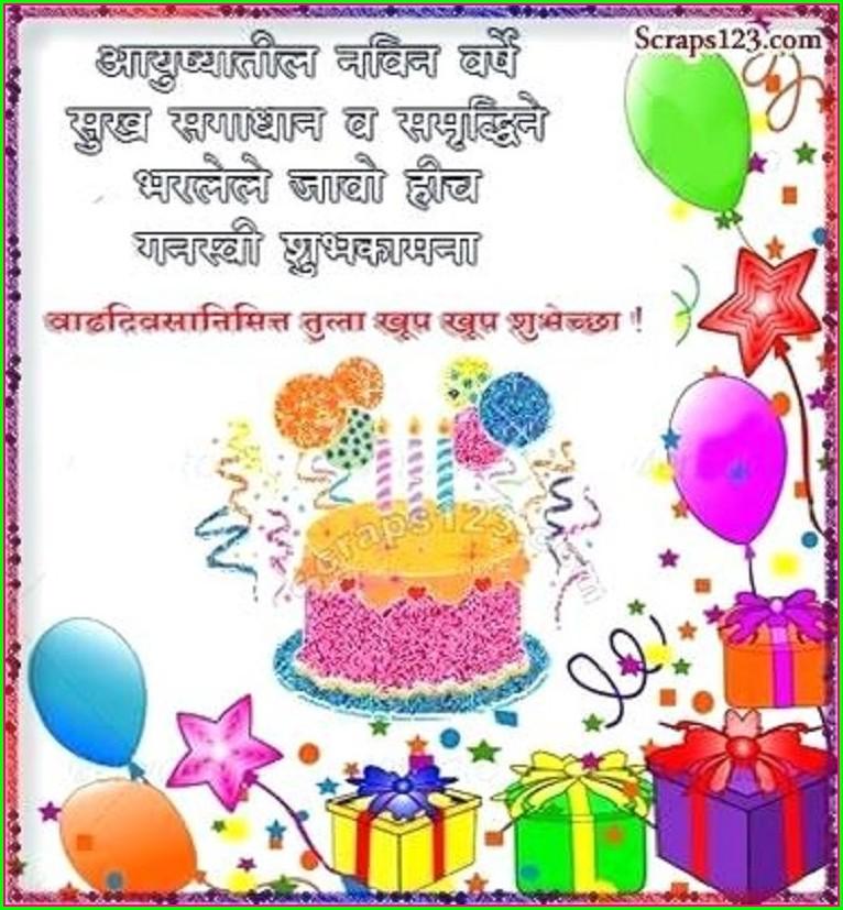 3rd Birthday Invitation Message In Marathi