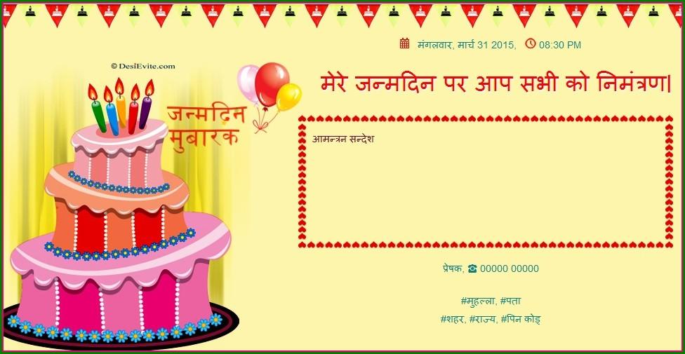 60th Birthday Invitation Card In Marathi