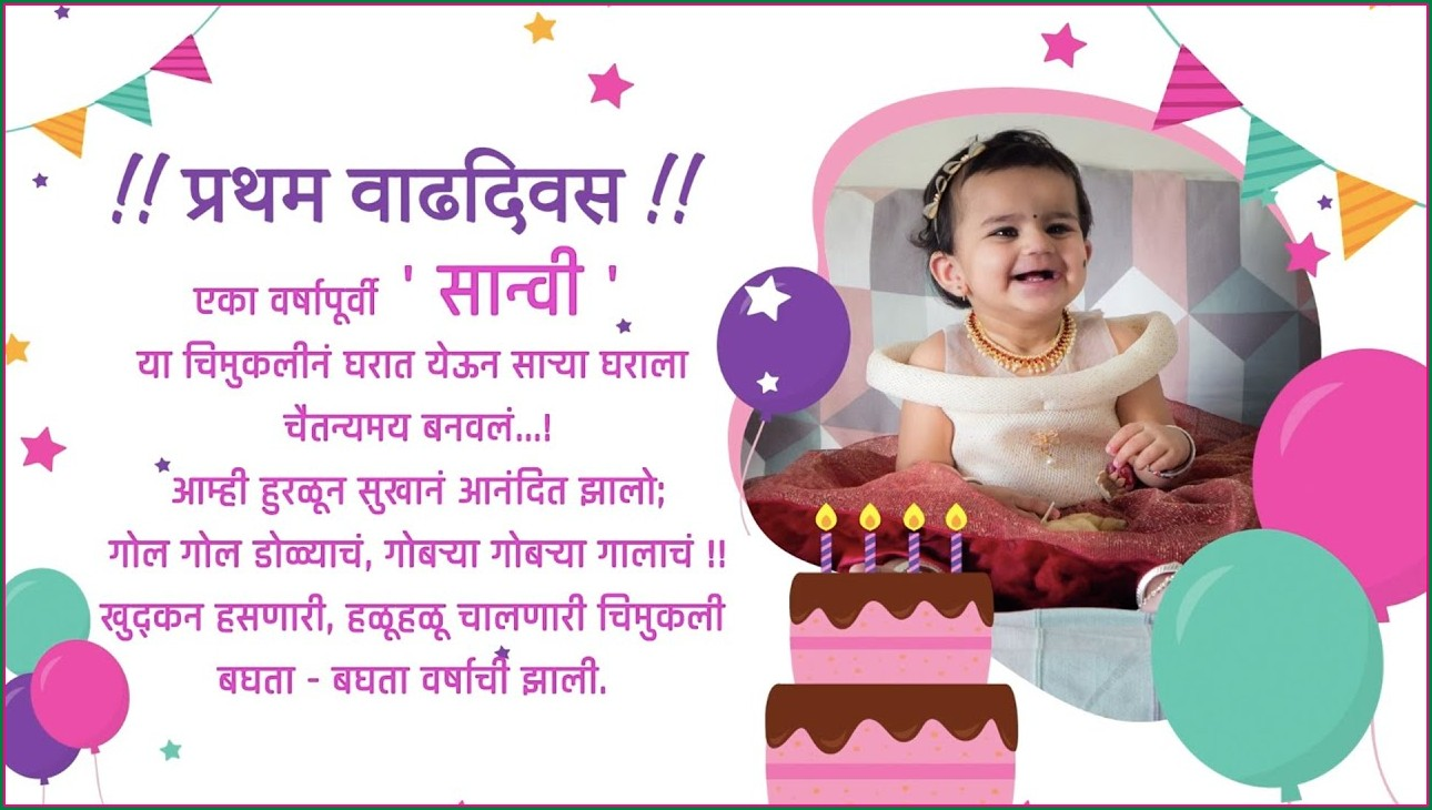 Baby Girl First Birthday Invitation Card In Marathi