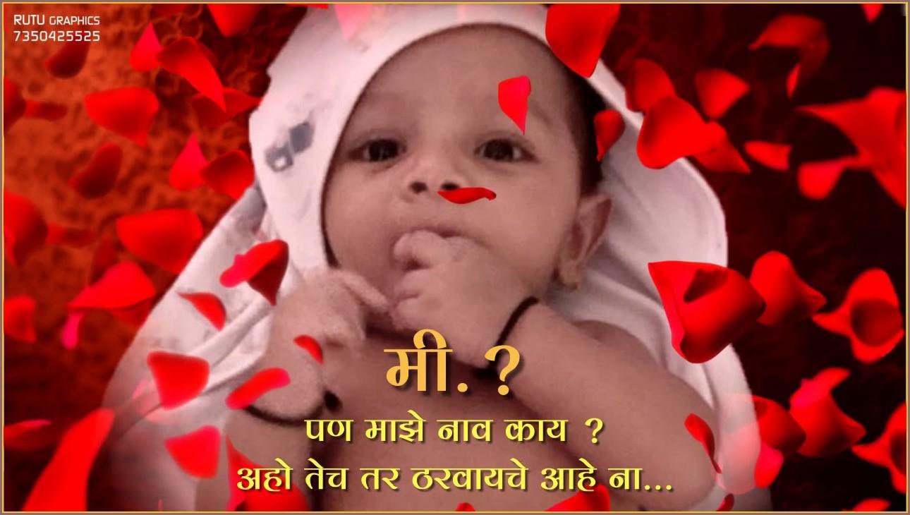 Baby Girl Name Ceremony Invitation Card In Marathi