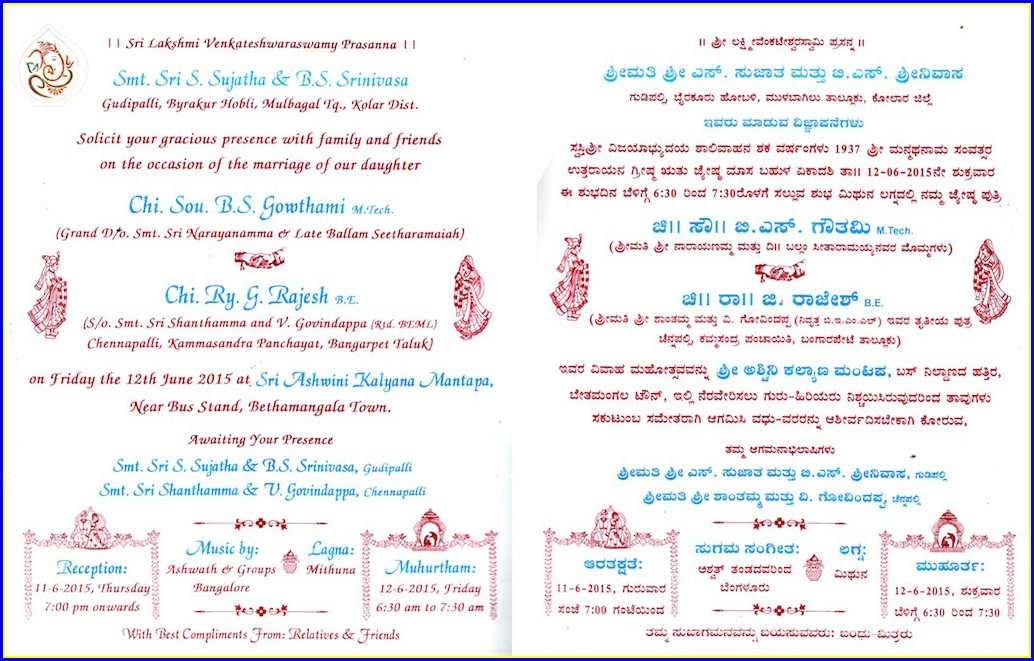 Baby Naming Ceremony Invitation Cards In Kannada