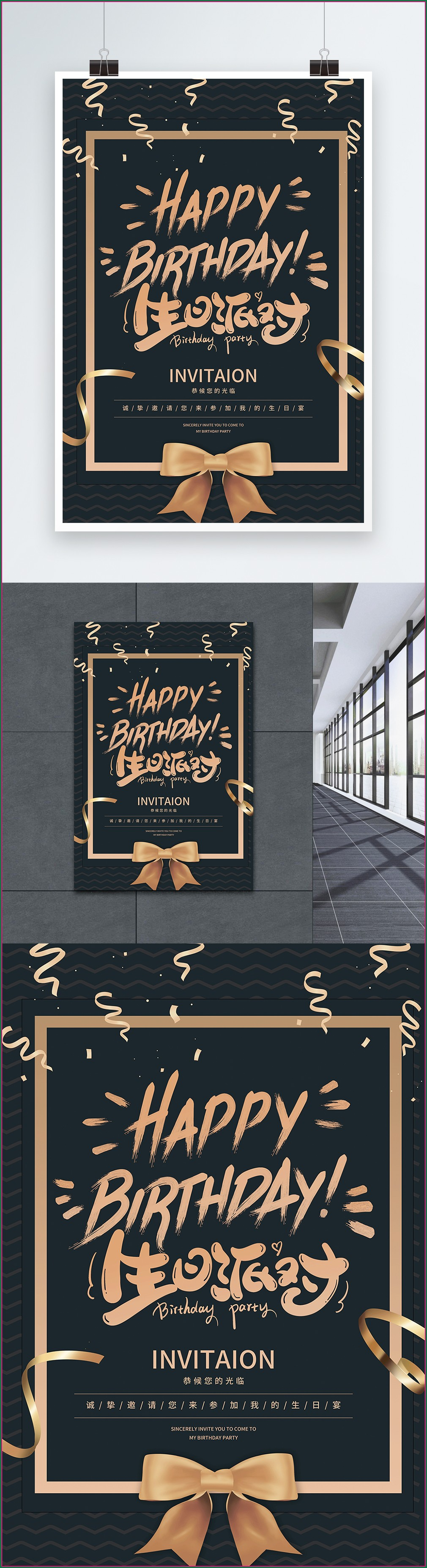 Birthday Invitation Background Images Hd