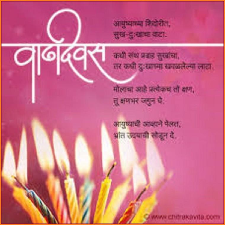 Birthday Invitation Quotes In Marathi