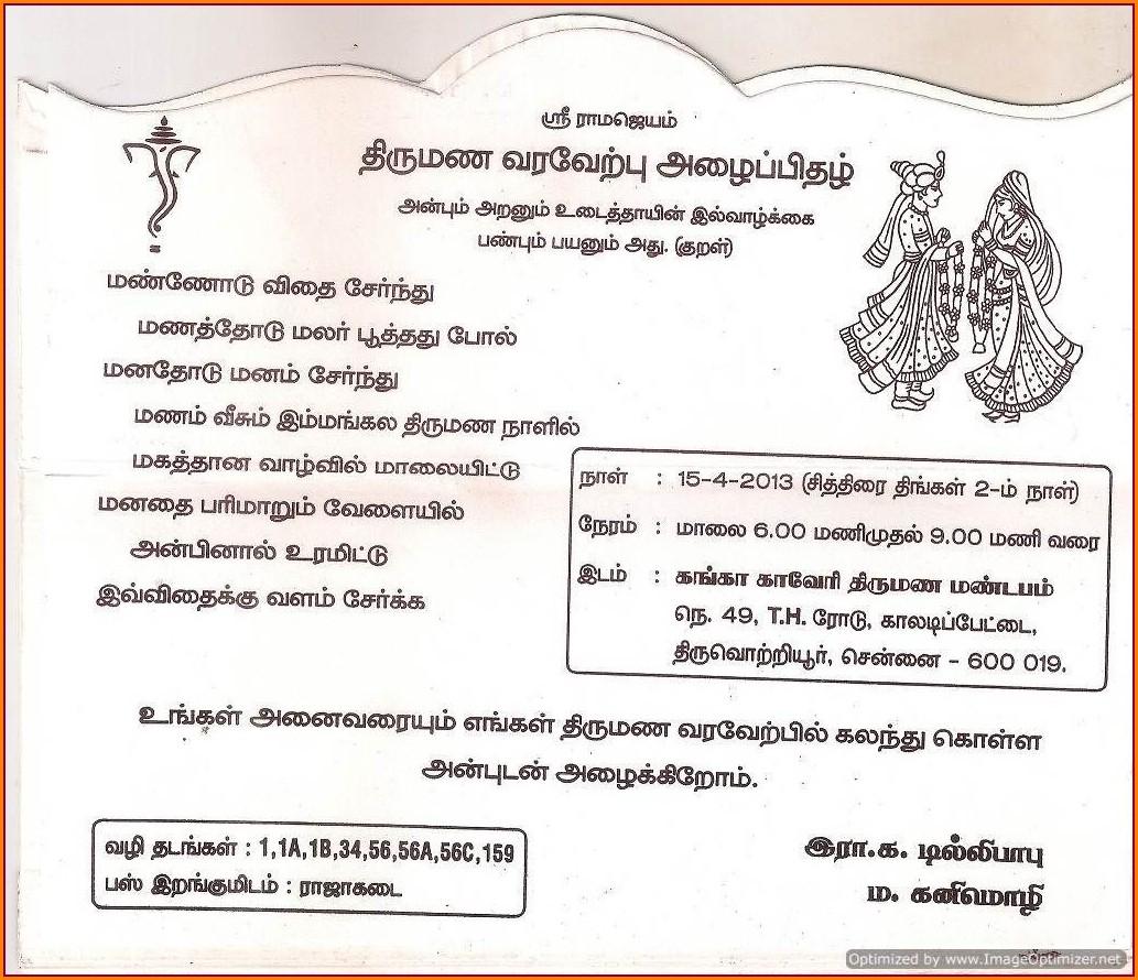 Birthday Invitation Quotes In Tamil