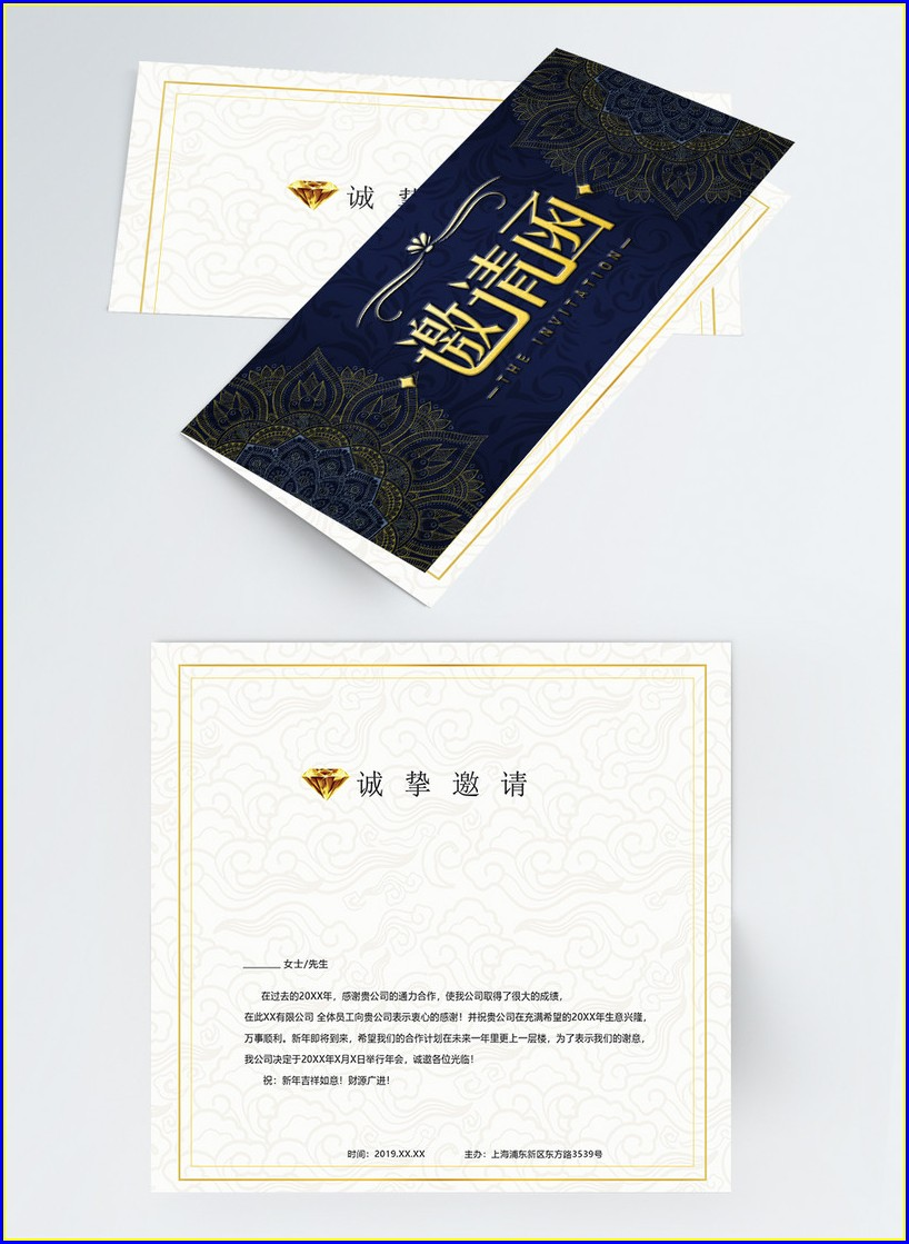 Business Invitation Template Free Download