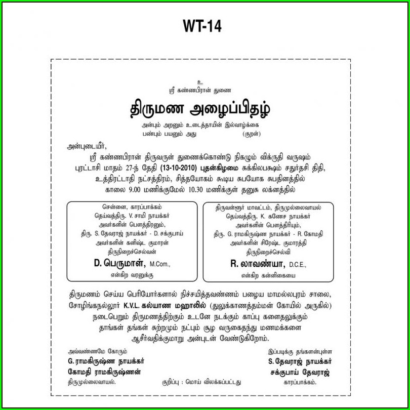 Christian Marriage Invitation Wordings In Tamil Language