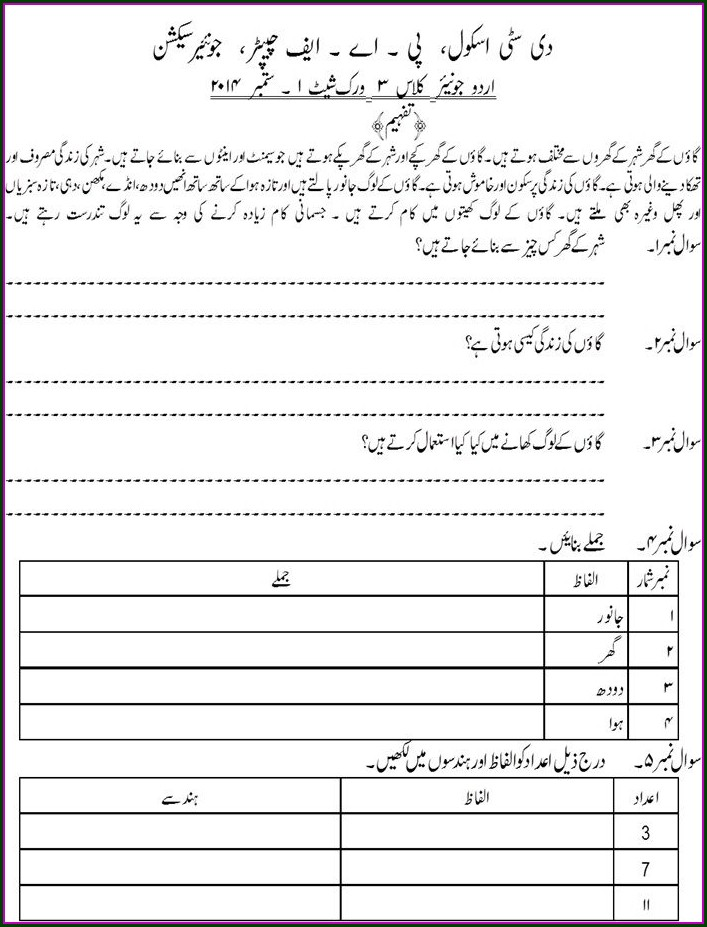 City School Urdu Worksheet For Class 3