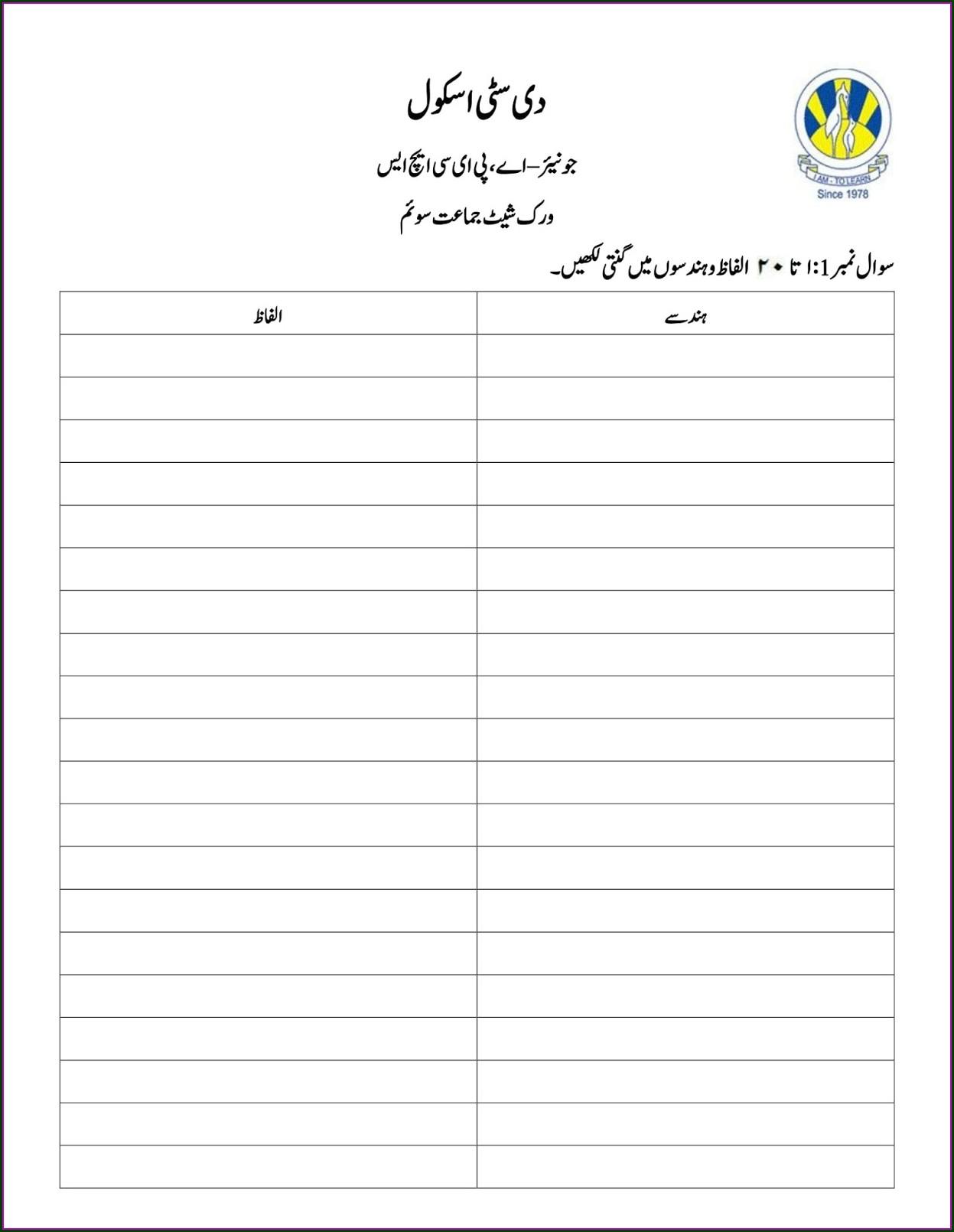 City School Urdu Worksheets For Grade 1
