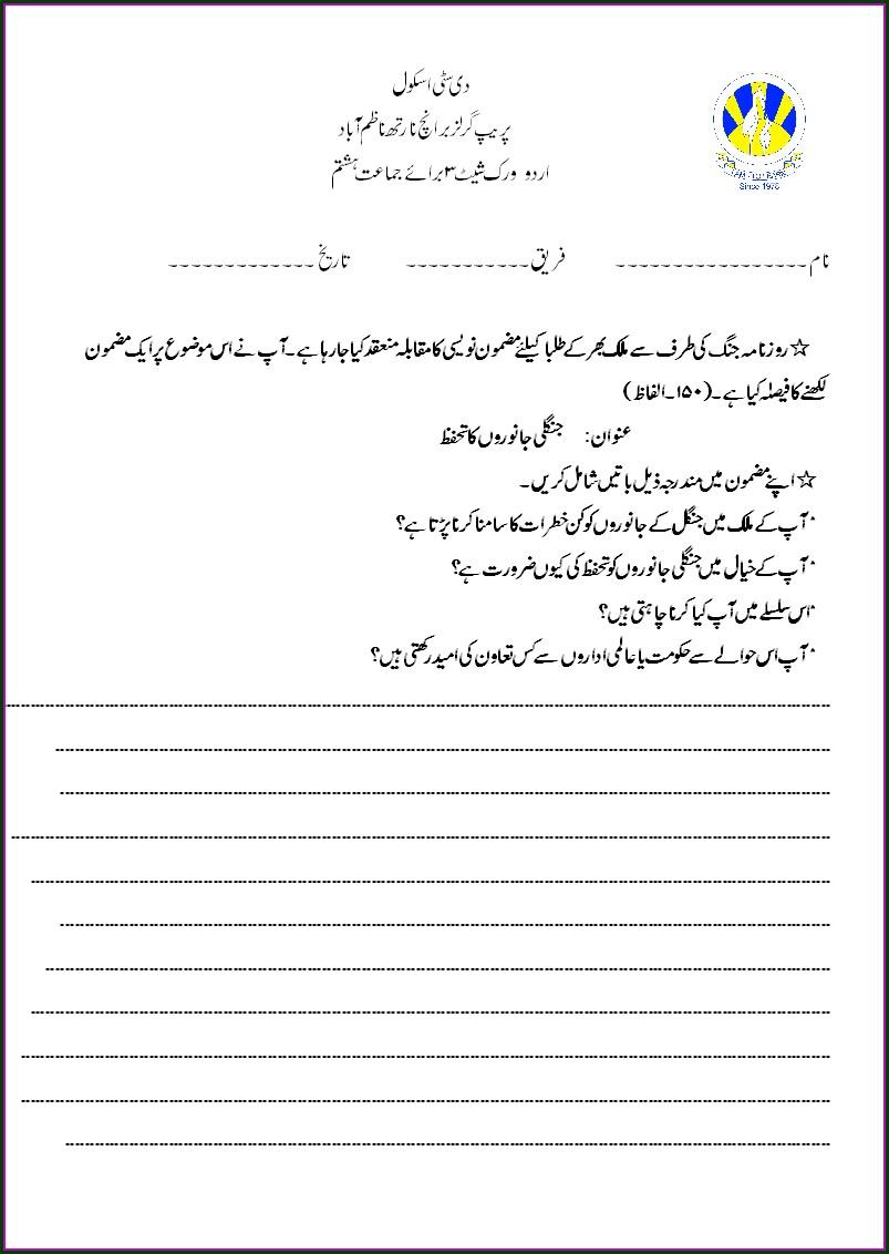 City School Urdu Worksheets For Grade 3