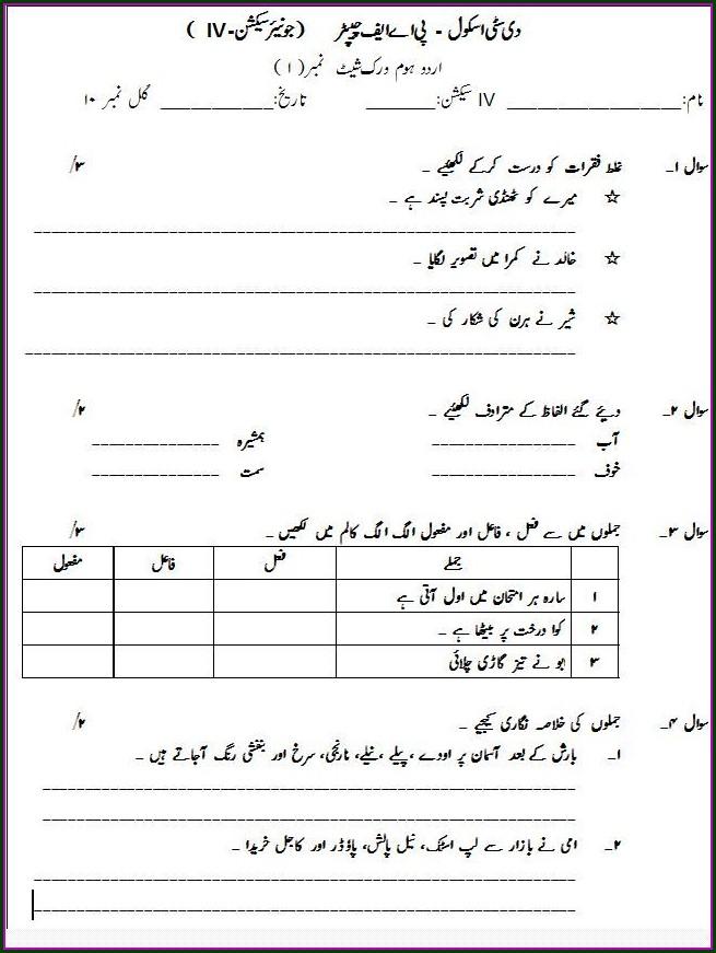 City School Urdu Worksheets For Grade 4