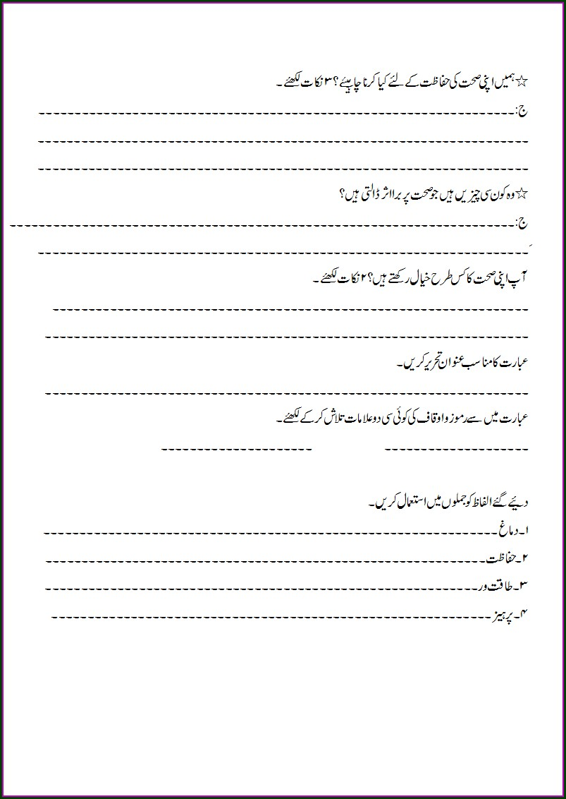 City School Urdu Worksheets
