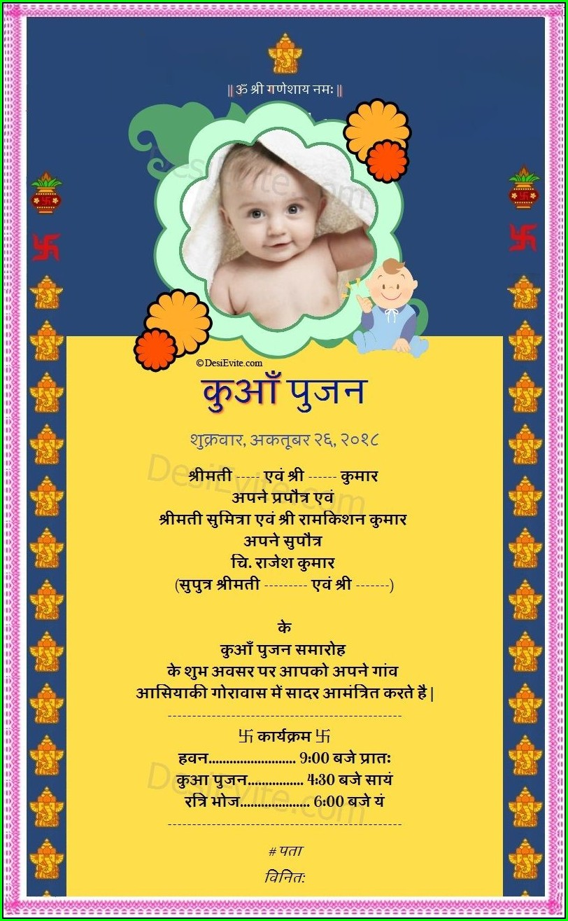 Create Birthday Invitation Card Online Free Hindi