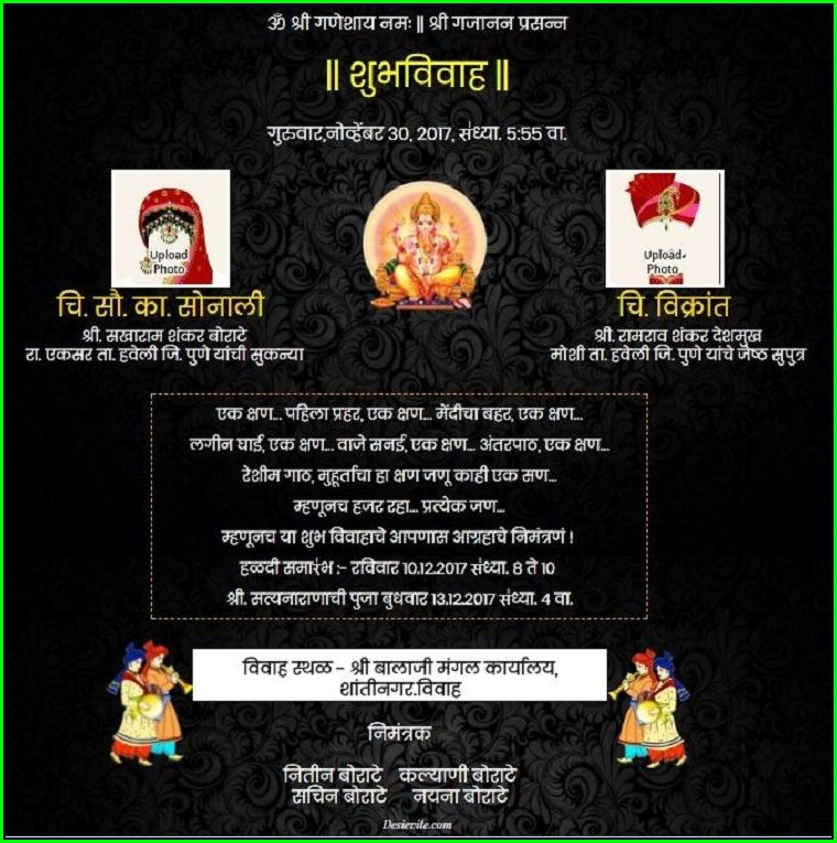 Create Birthday Invitation Card Online Free In Marathi
