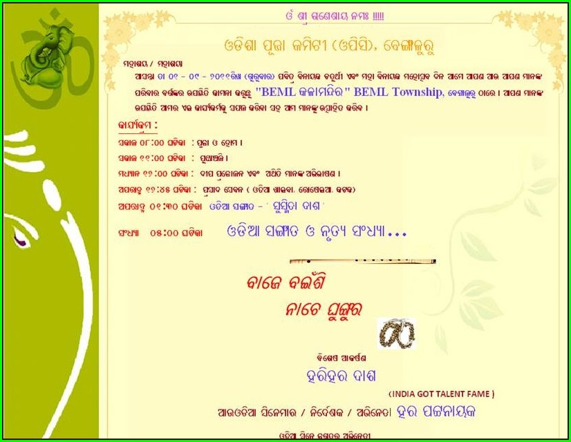 Ganesh Puja Invitation Card Format