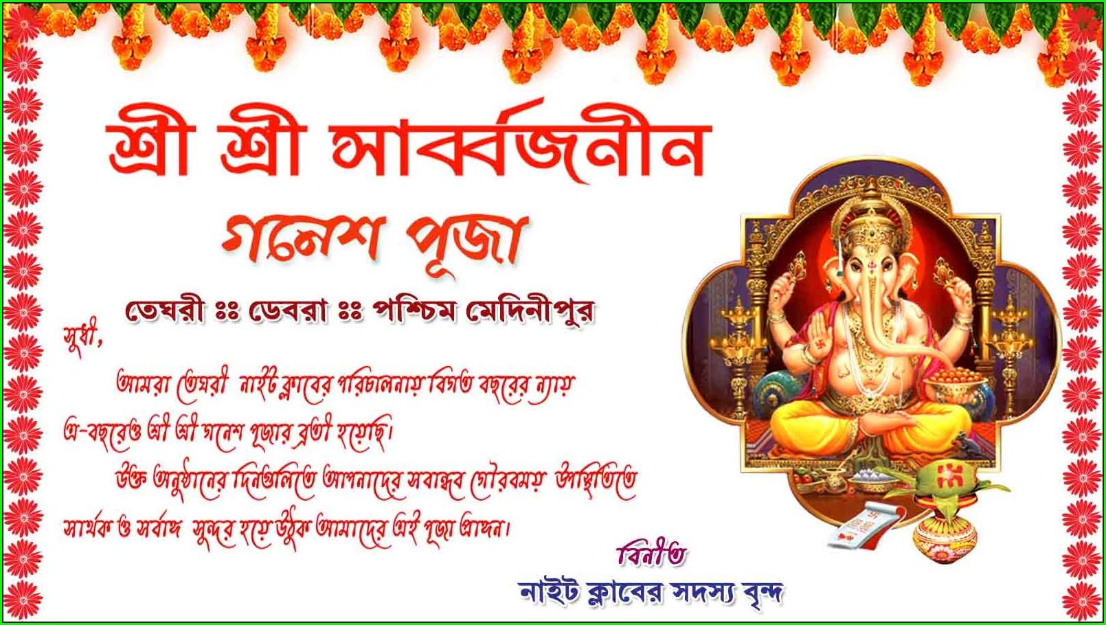 Ganesh Puja Invitation Card In Bengali