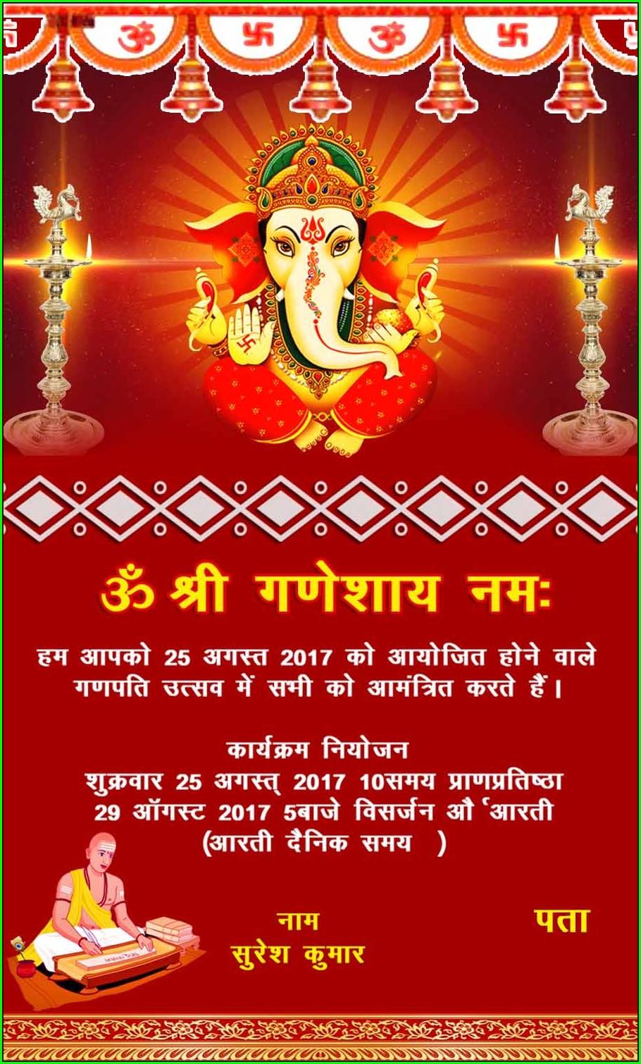 Ganesh Puja Invitation Card In Odia