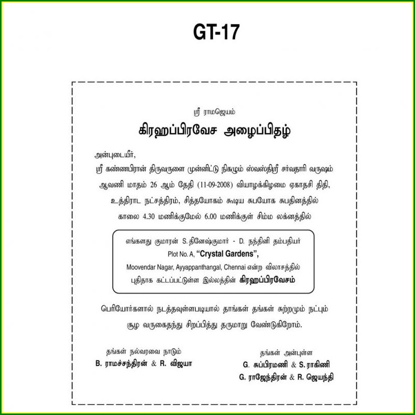 Grahapravesam Invitation Templates In Tamil