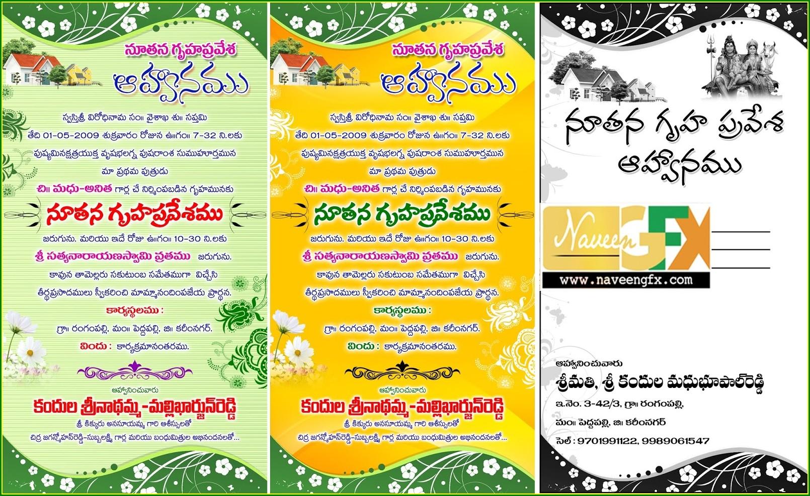 Gruhapravesam Invitation Templates Free Download