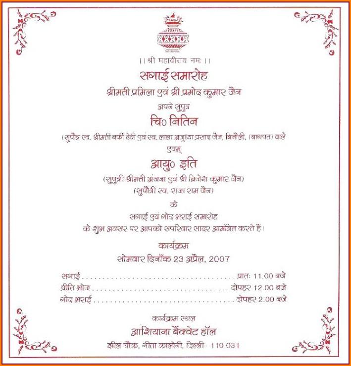 Hindu Wedding Invitation Card Format In Marathi