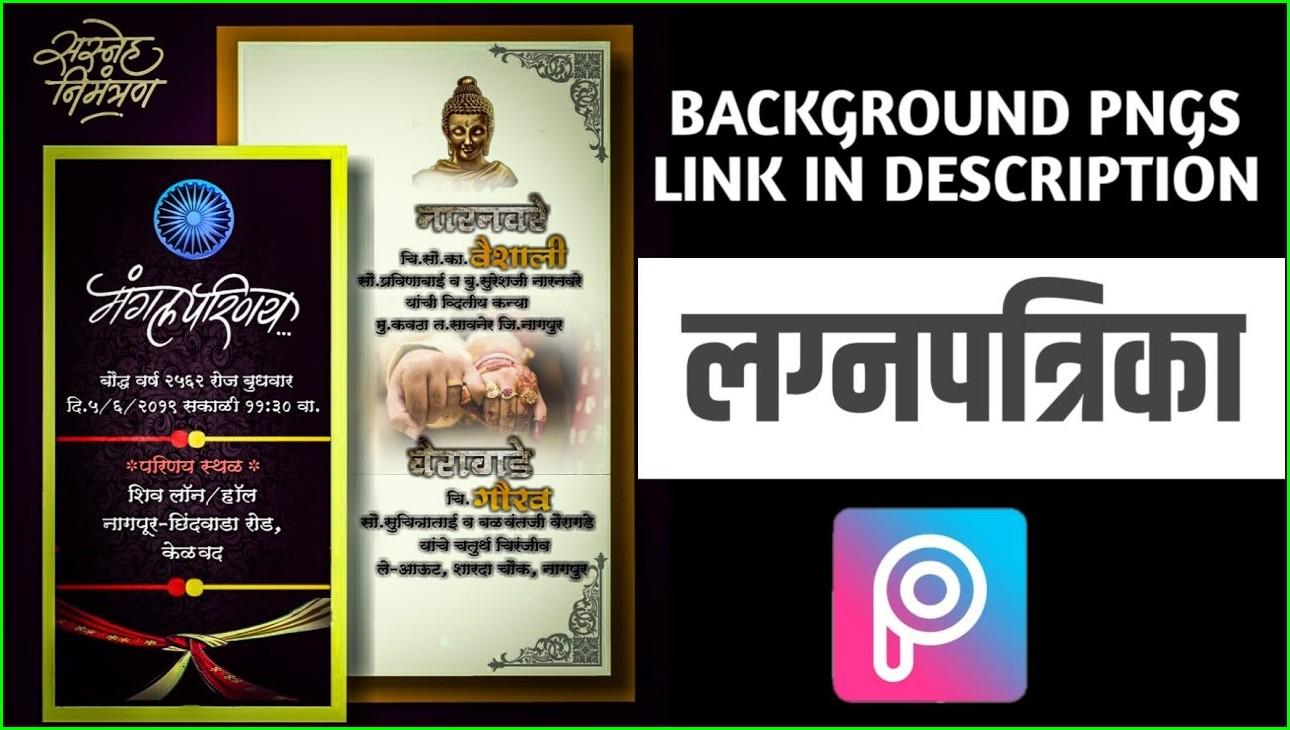 Marathi Wedding Invitation Card Background Hd