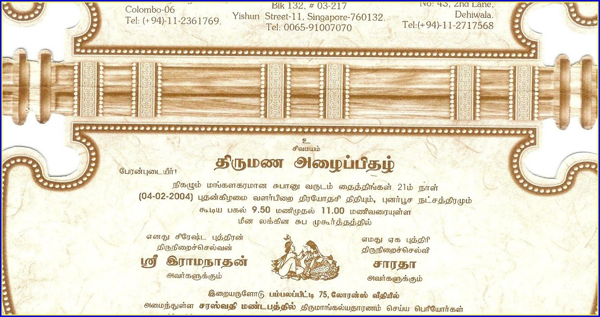Marriage Invitation Wordings For Friends In Tamil