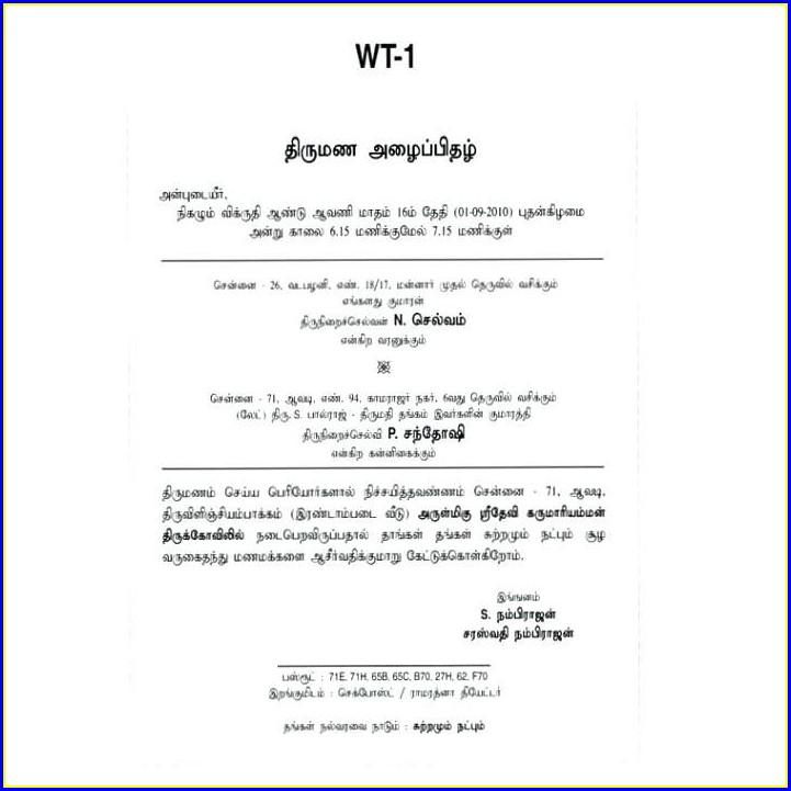 Marriage Invitation Wordings In Tamil Language Pdf