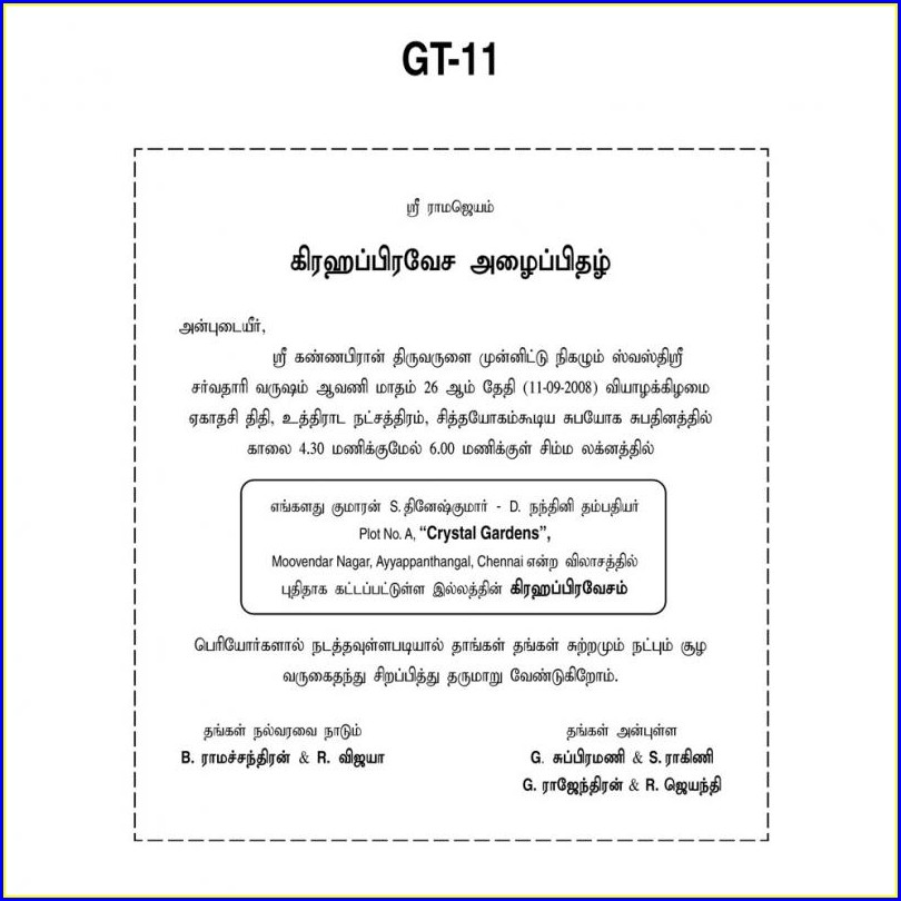 Tamil Kavithai Marriage Invitation Wordings In Tamil Language