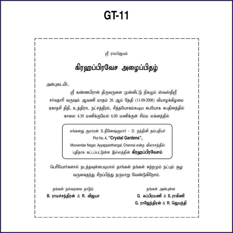 Tamil Kavithai Marriage Invitation Wordings In Tamil Language