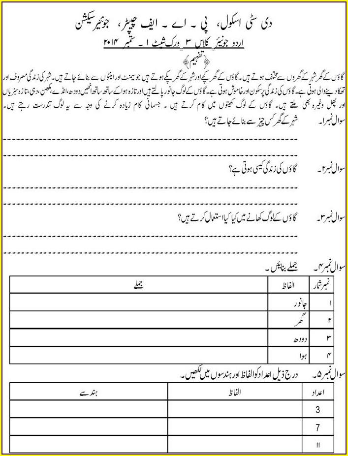 Urdu Tafheem Worksheets For Grade 5 Pdf