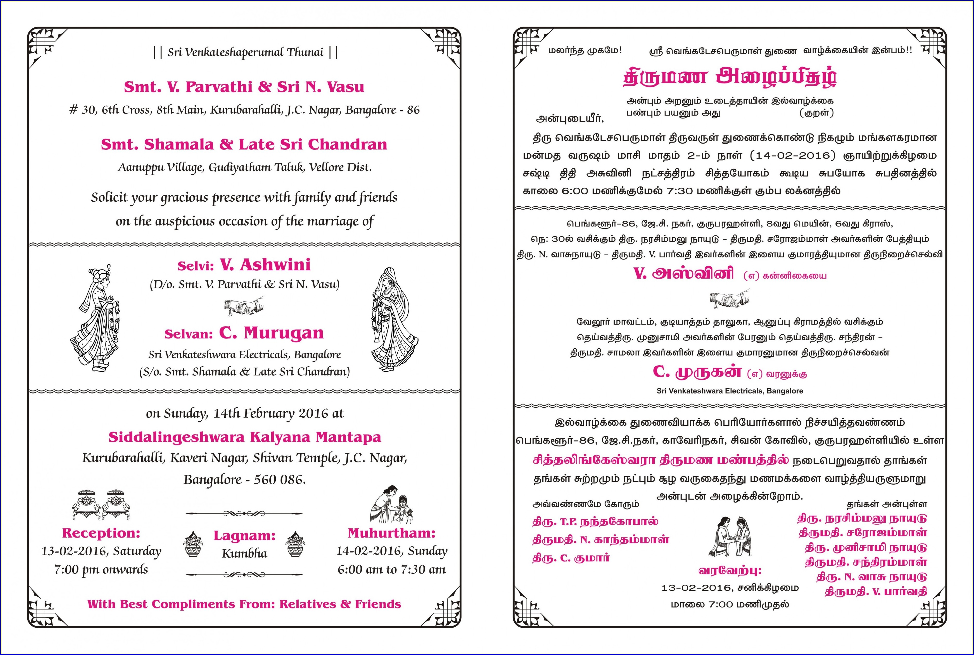 Wedding Card Marriage Invitation Wordings In Tamil Language