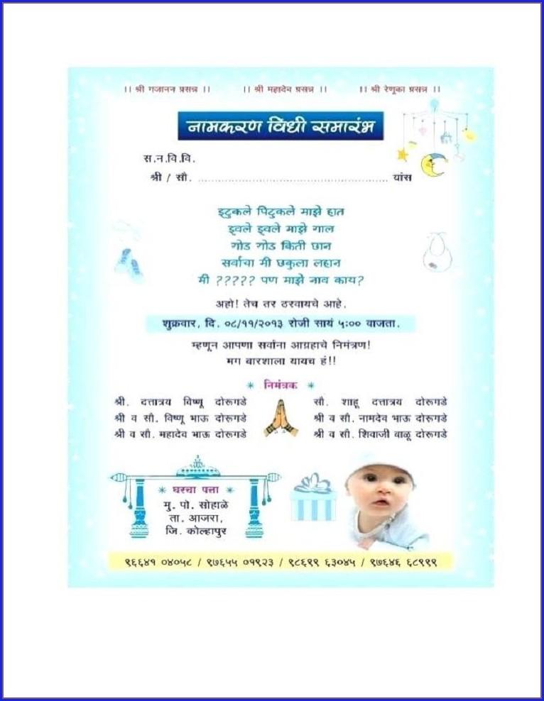 Baby Boy 1st Birthday Invitation Card In Marathi
