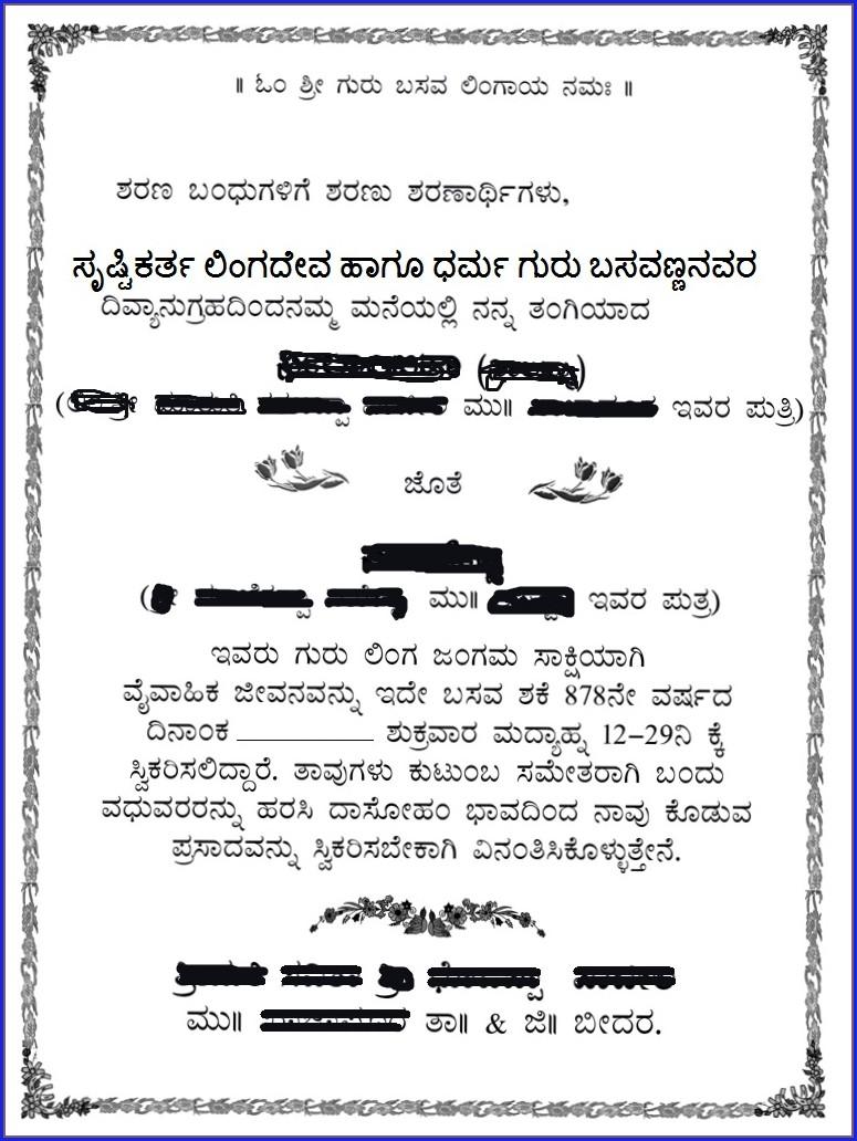 Gujarati Wedding Invitation Card Sample