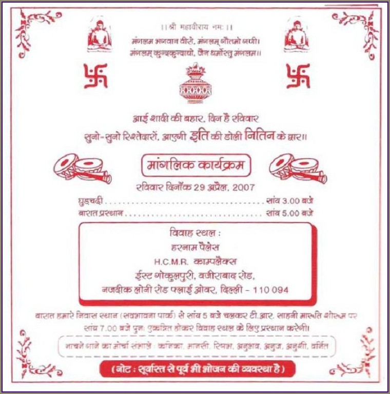 Hindi Language Godh Bharai Invitation Card In Hindi