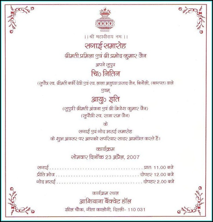 Hindu Marriage Wedding Invitation Quotes In Hindi