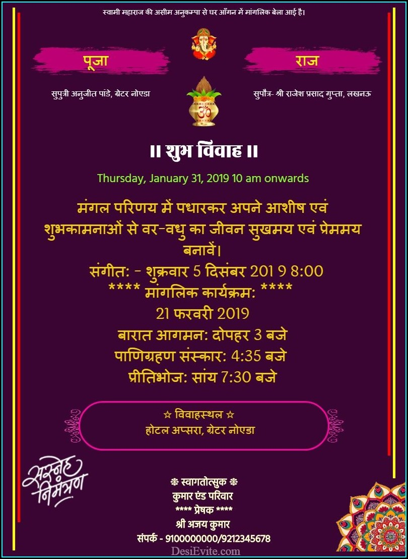 Indian Wedding Invitation Card In Hindi