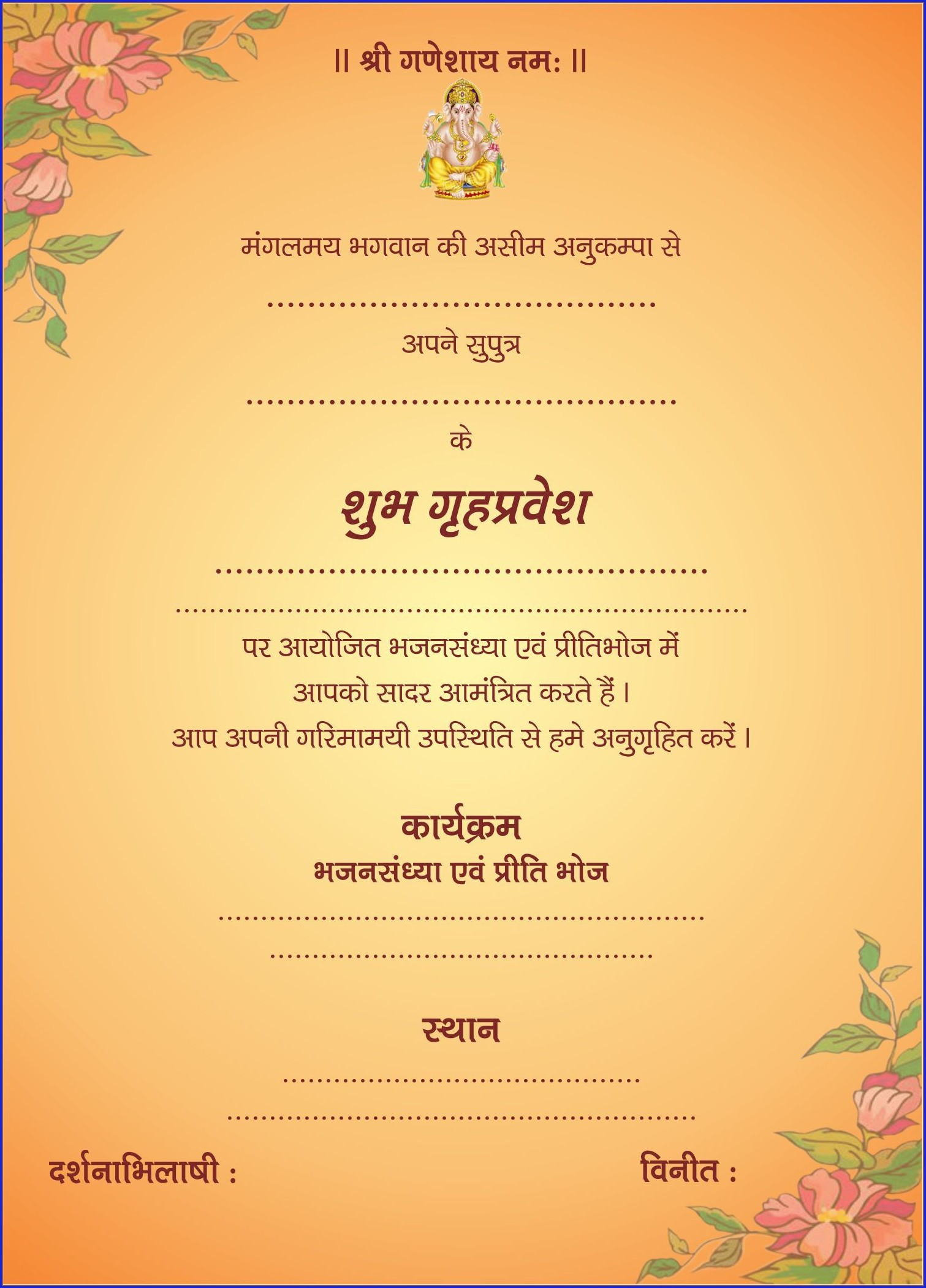 Online House Warming Invitation Card In Marathi