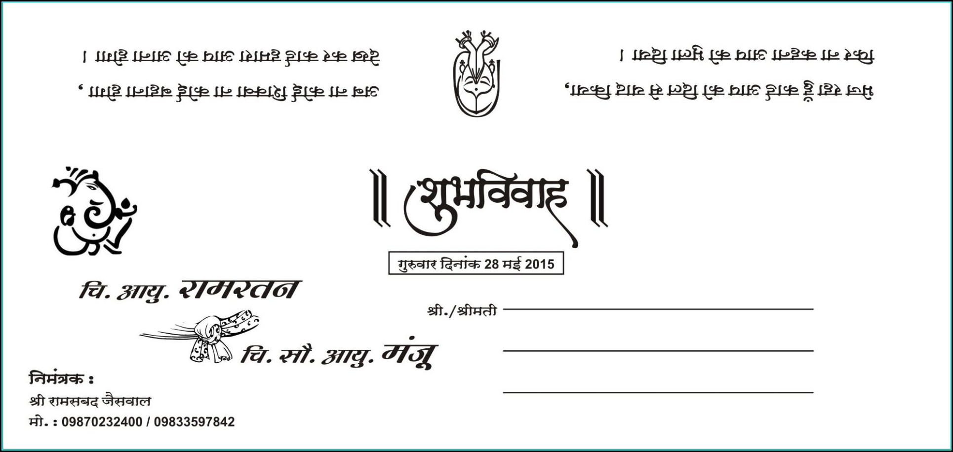 Wedding Invitation Card Design In Hindi