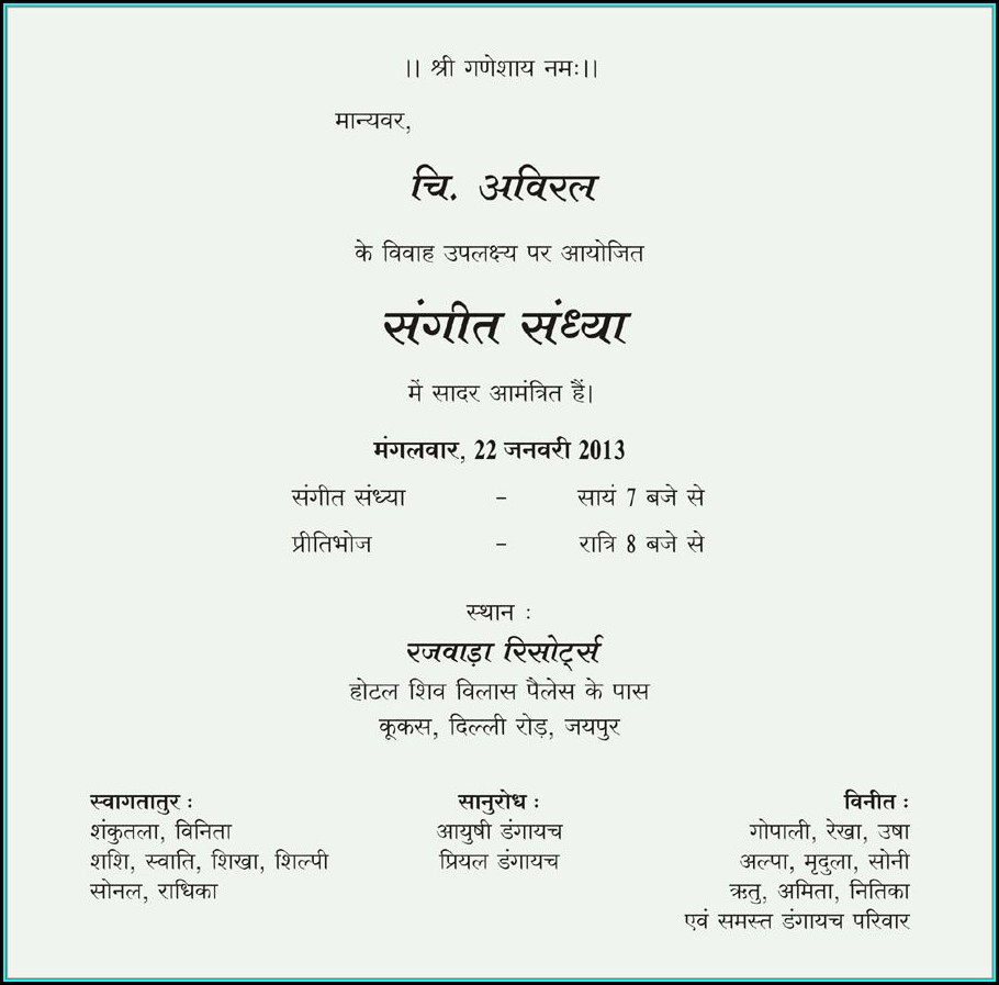 Wedding Invitation Card In Hindi Matter
