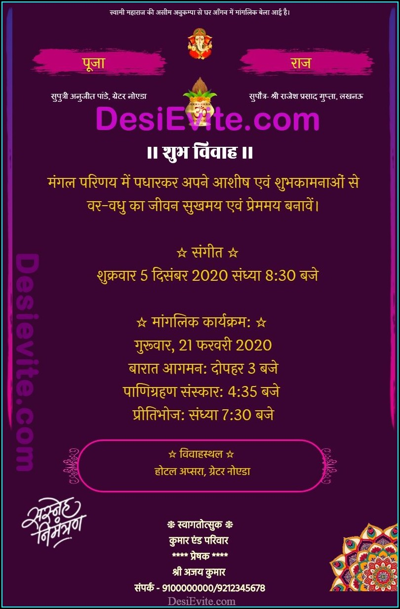 Wedding Invitation In Hindi For Whatsapp