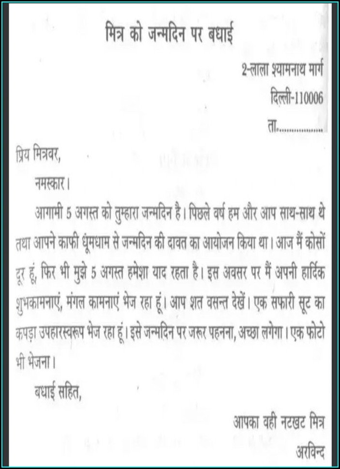 Wedding Invitation Letter In Hindi